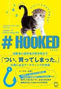 7_HOOK表紙