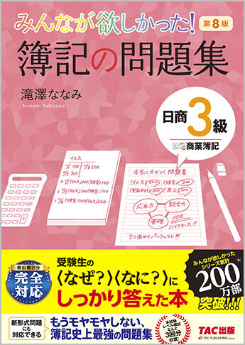 簿記の問題集日商3級