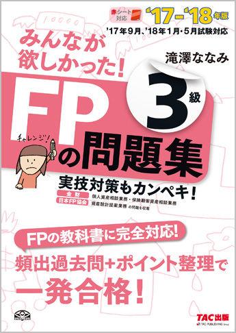 FPの問題集