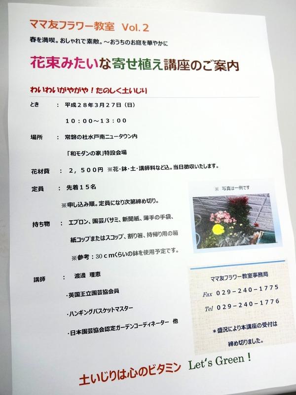 ママ友フラワー教室Vol.2