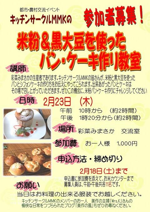 120223_komeko