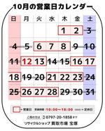 カレンダー10月 中