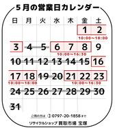 カレンダー5月小