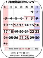 カレンダー1月中
