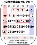 カレンダー12月小