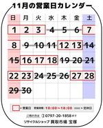 カレンダー11月 中