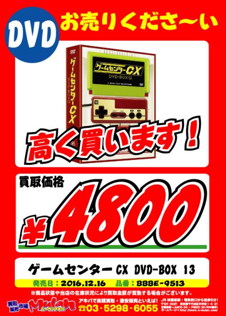 ゲームセンターCX13