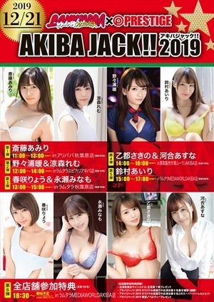 AkibaJack2019-POSTER_R