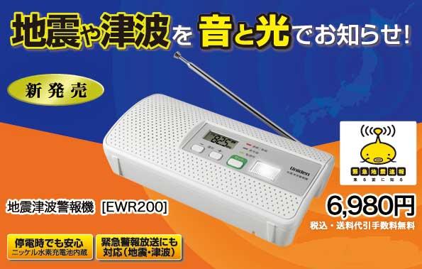 地震津波警報機