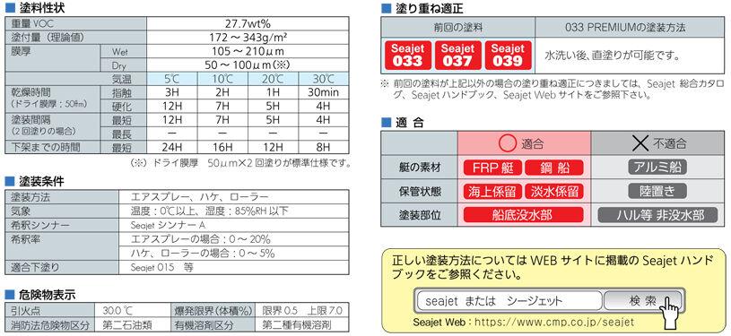 seajet033_premium_sub2_02
