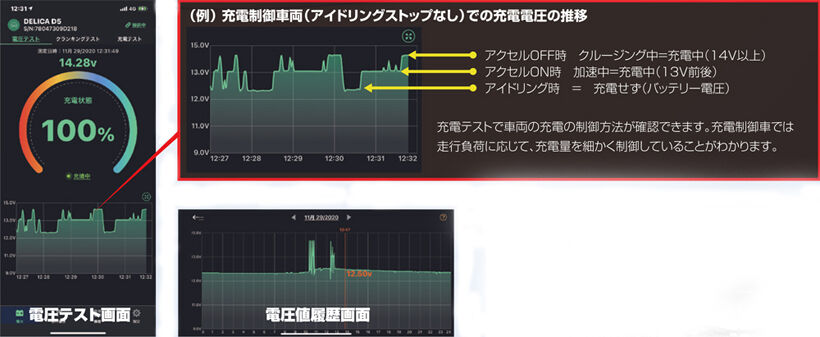 battery_live_monitor_blm1_sub3_01
