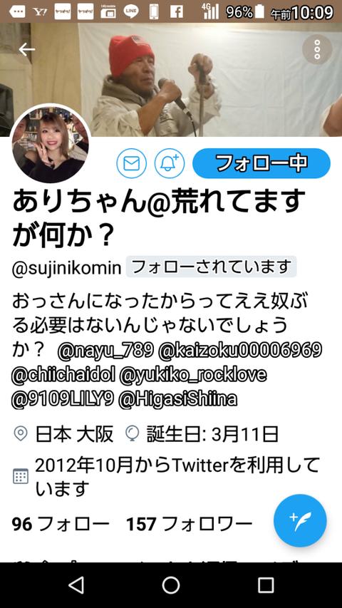 Screenshot_20190114-100953