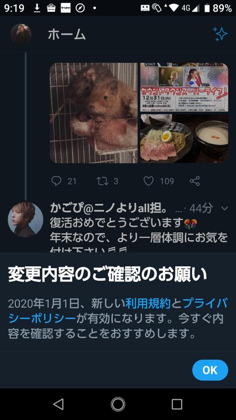 Screenshot_20191204-091954