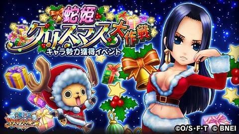 蛇姫クリスマス大作戦