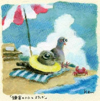 鎌倉の鳩とよたか001