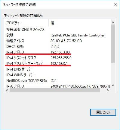 IP確認6