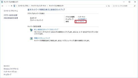 IP確認4