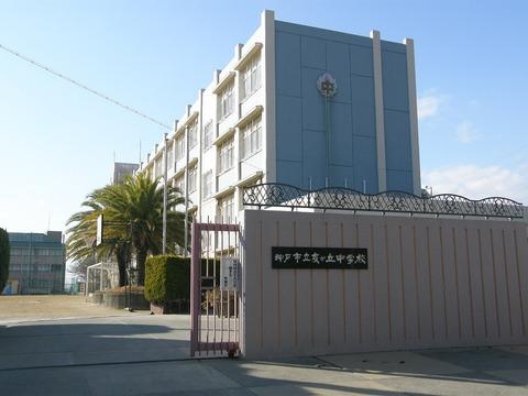ブログ用 神戸市立中学校