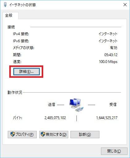 IP確認5