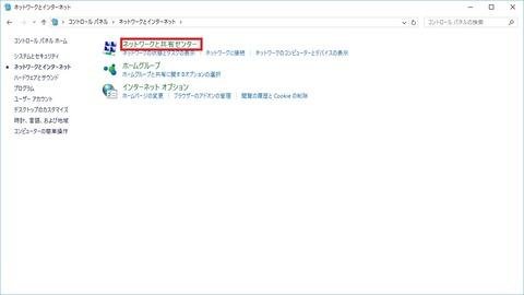 IP確認3