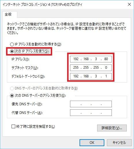 IP固定2