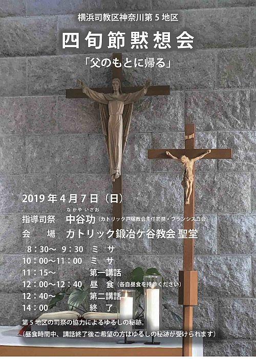 四旬節黙想会2019