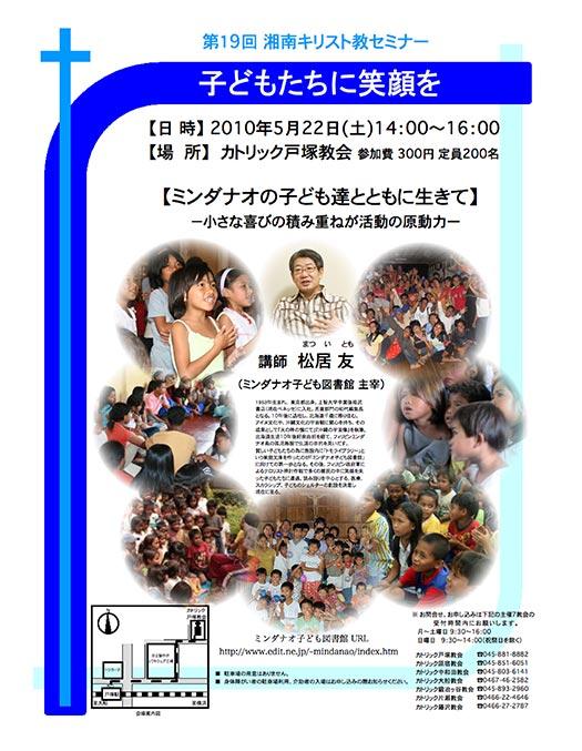 第19回湘南キリスト教セミナー