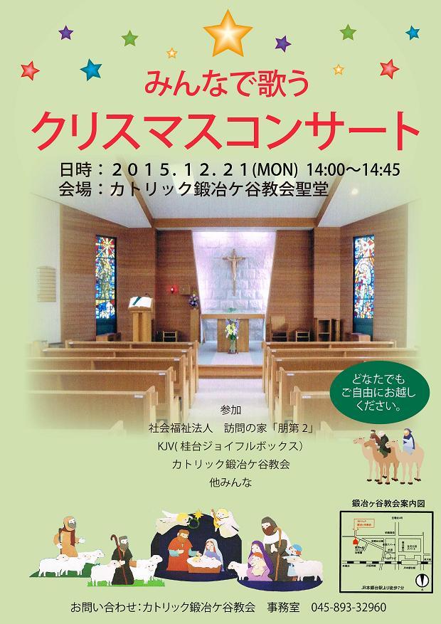 クリスマスコンサートポスター2-02