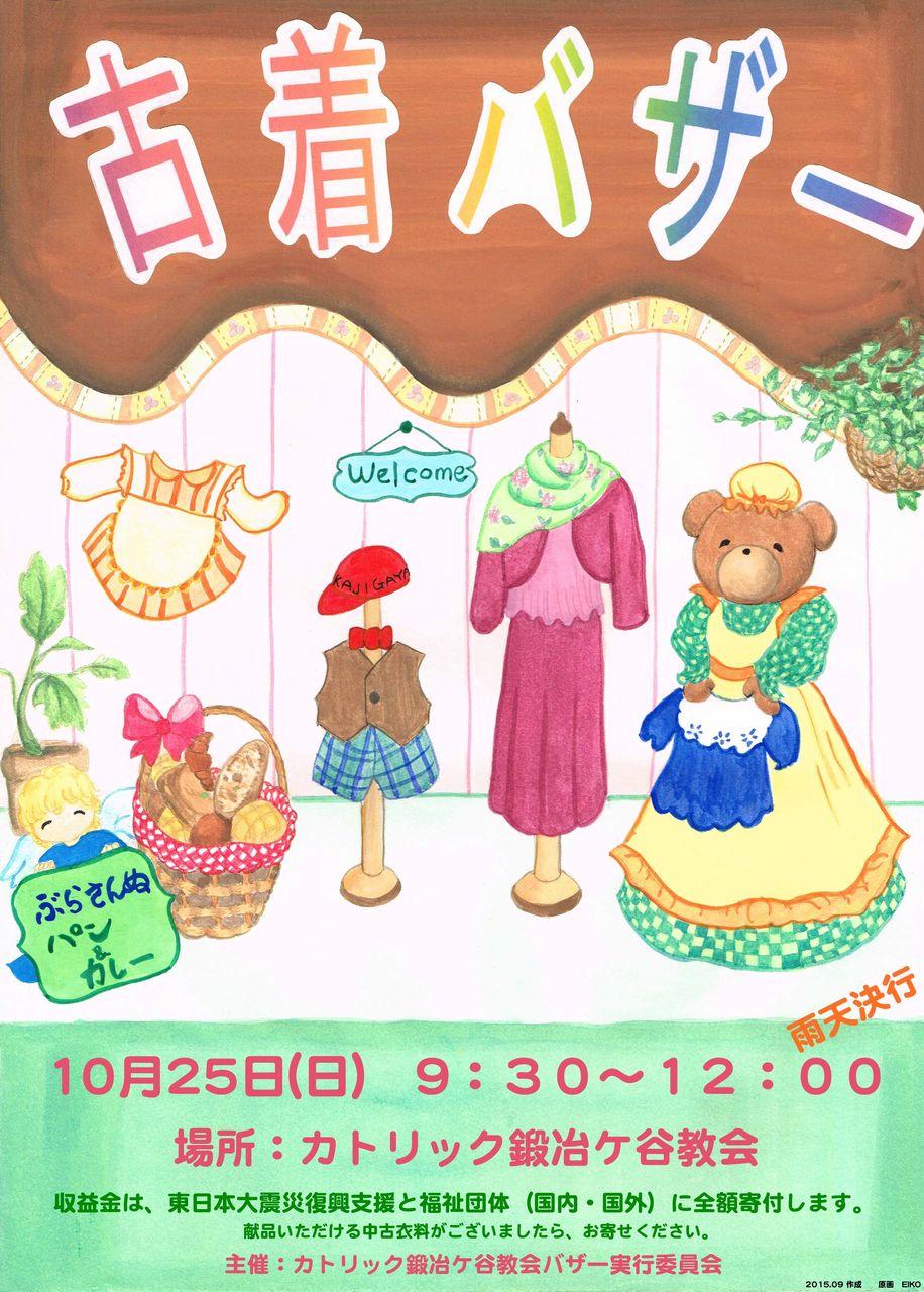 2015リサイクルバザーポスター
