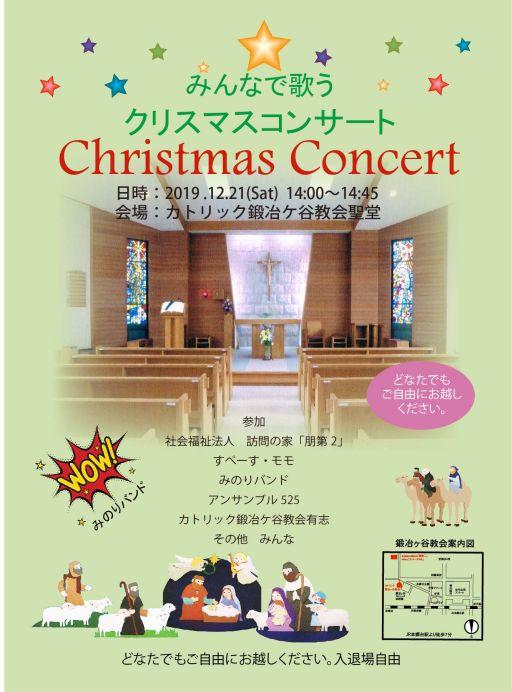 クリスマスコンサート2019_512x692