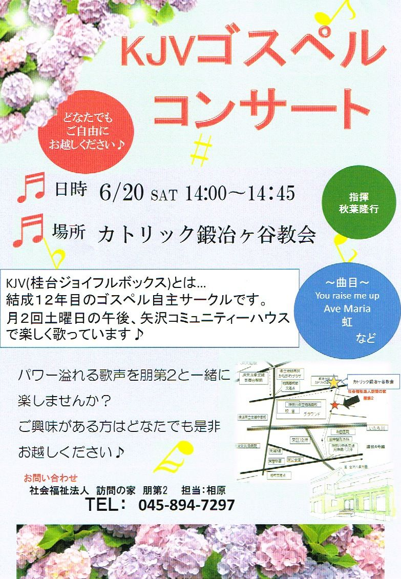 2015620「KJVゴスペルコンサート」 1