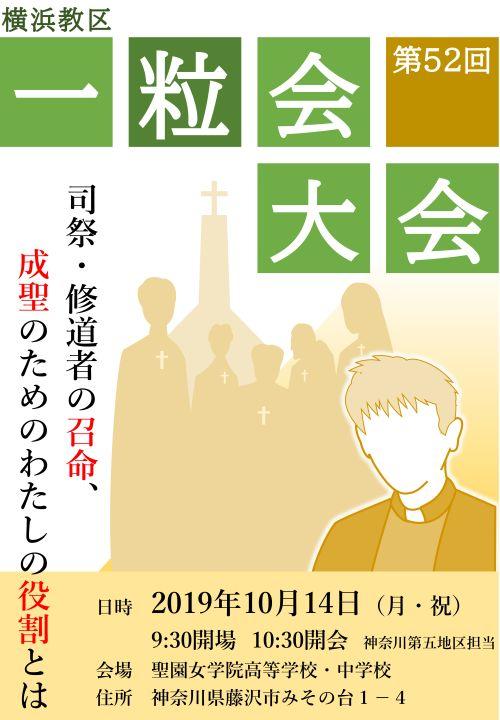 一粒会ポスター2019-w500