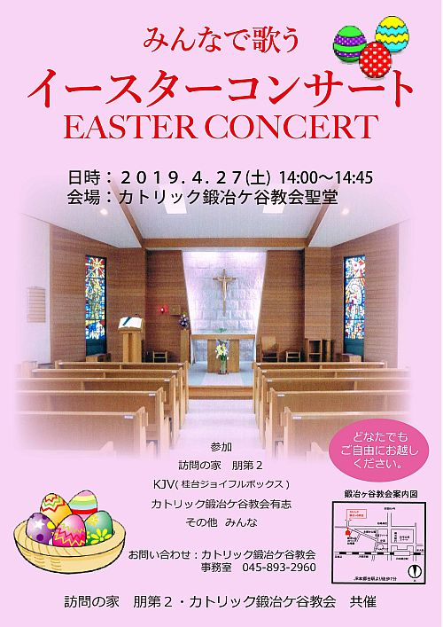イースターコンサート2019