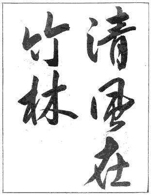 漢字 2年で習う漢字 : 河童の書(色紙教室):書道手本