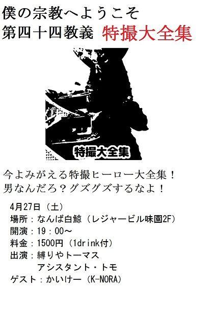 wtmr-043-015