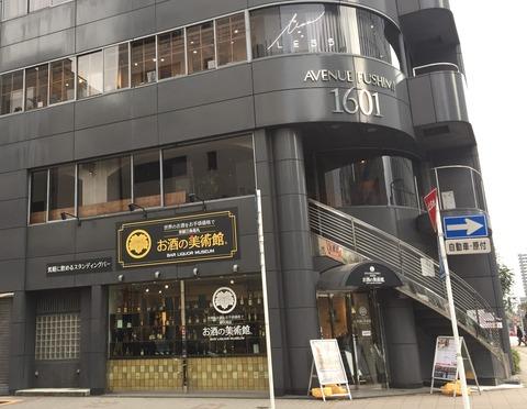 お酒の美術館 錦伏見店/名古屋市中区