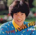 1981_04_ブギ浮ぎI LOVE YOU_田原俊彦