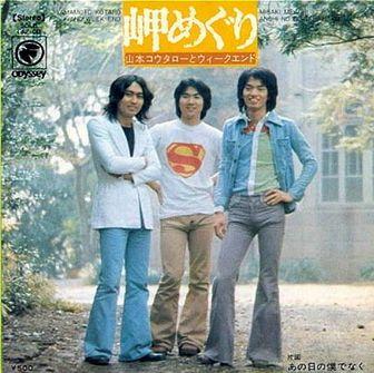 1974_08_岬めぐり_山本コータローとウィークエンド