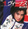 1987_01_ヴィーナス_長山洋子