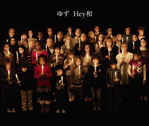 2011_03_Hey和_ゆず