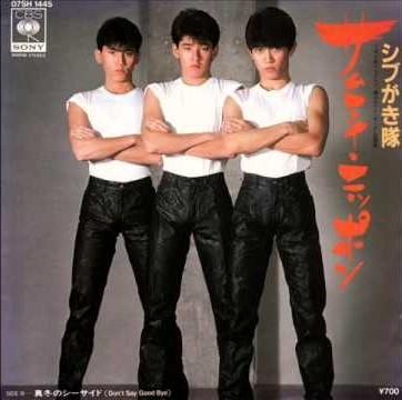 1984_02_サムライニッポン_シブがき隊