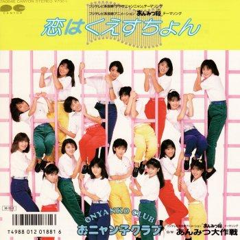1986_11_恋はくえすちょん_おニャン子クラブ