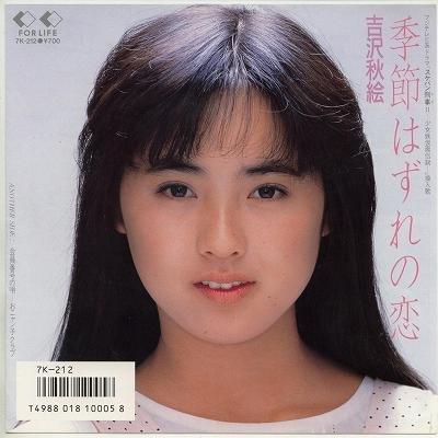 1986_03_季節はずれの恋_吉沢秋絵