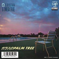 1985_12_ガラスのPALM TREE_杉山清貴&オメガトライブ