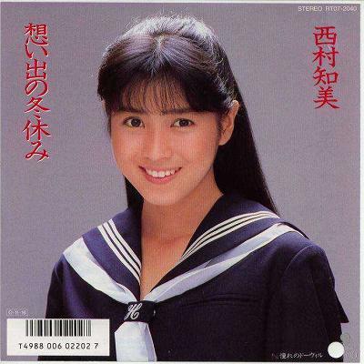 1987_12_想い出の冬休み_西村知美