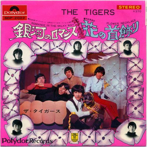1968_05_花の首飾り_ザ・タイガース