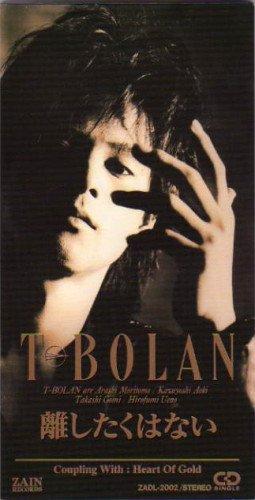 1992_02_離したくはない_T-BOLAN