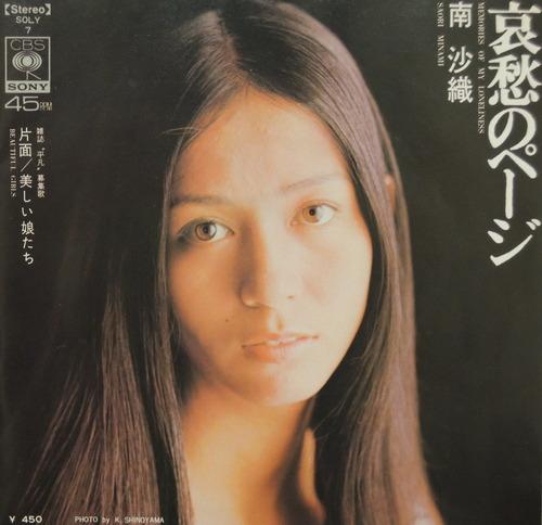 1972_10_哀愁のページ