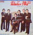 1972_12_そして、神戸_内山田洋とクールファイブ
