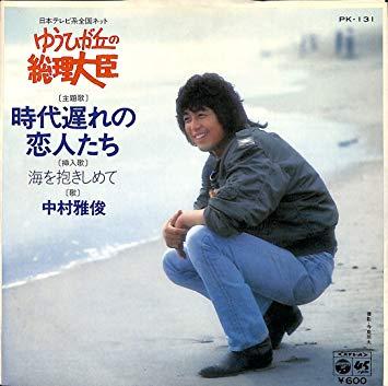 1978_12_時代遅れの恋人たち_中村雅俊